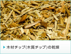 Drying of wooden chips